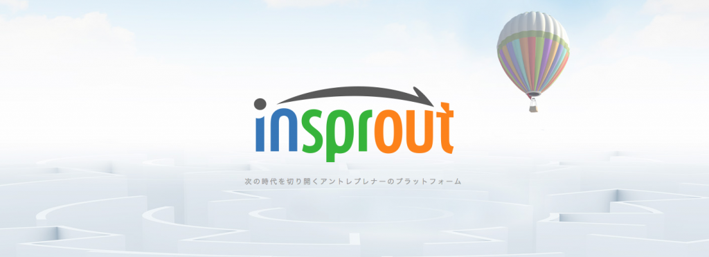 insprout画像