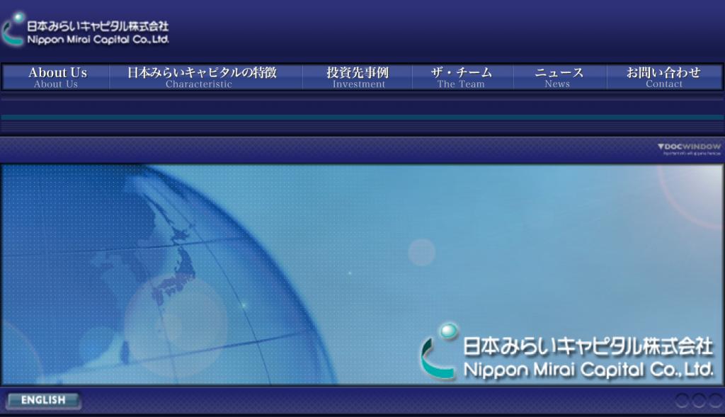 独立系 ベンチャーキャピタル 日本みらいキャピタル