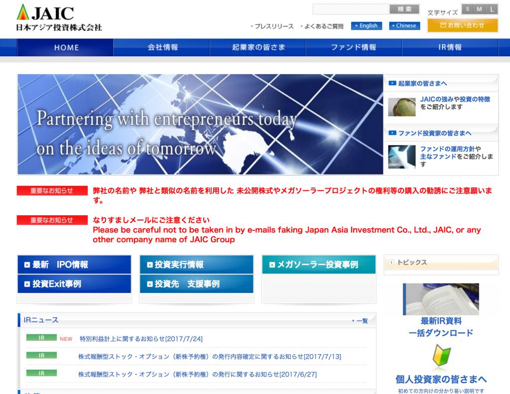 独立系 ベンチャーキャピタル 日本アジア投資