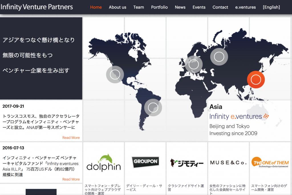 独立系 ベンチャーキャピタル infinity Venture Partners