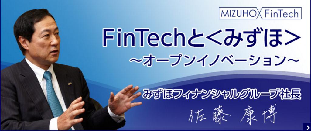 FinTech と みずほ