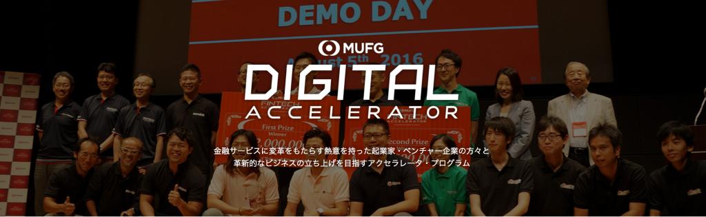 FinTech ( フィンテック ) MUFGデジタルアクセラレータ
