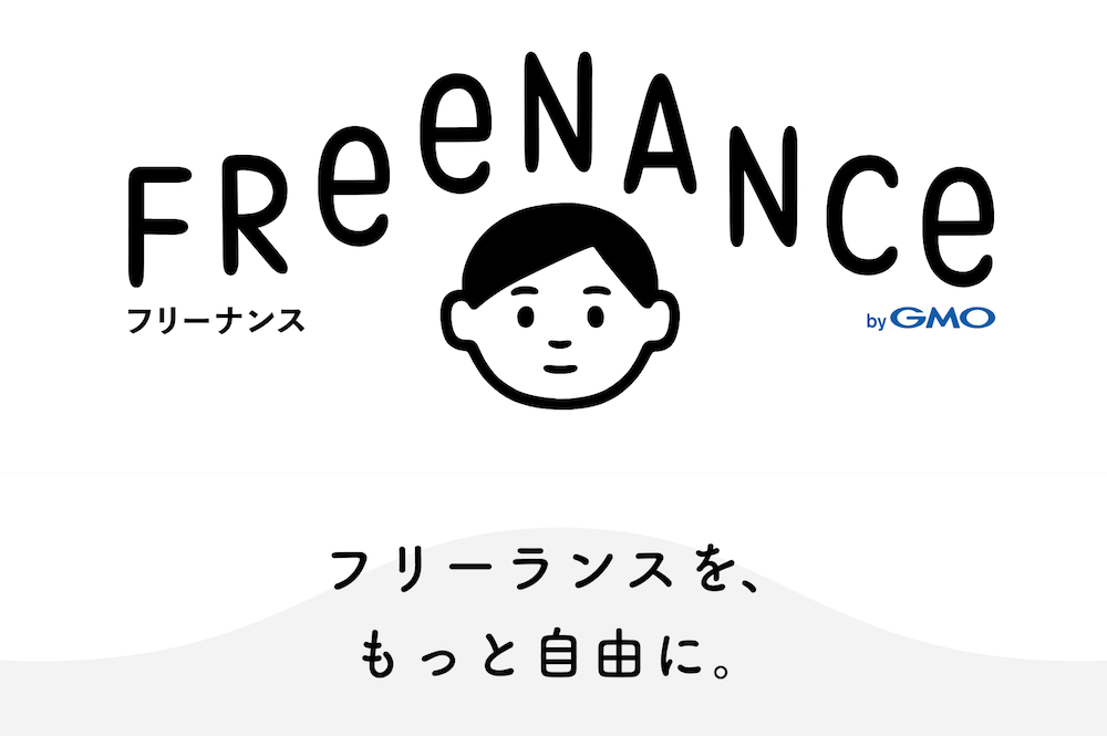 FREENANCE (フリーナンス)
