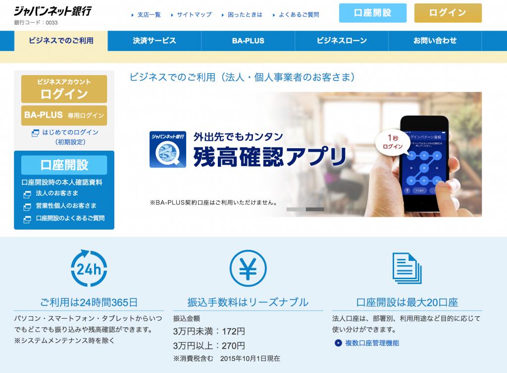 銀行 法人口座 開設 ジャパンネット銀行
