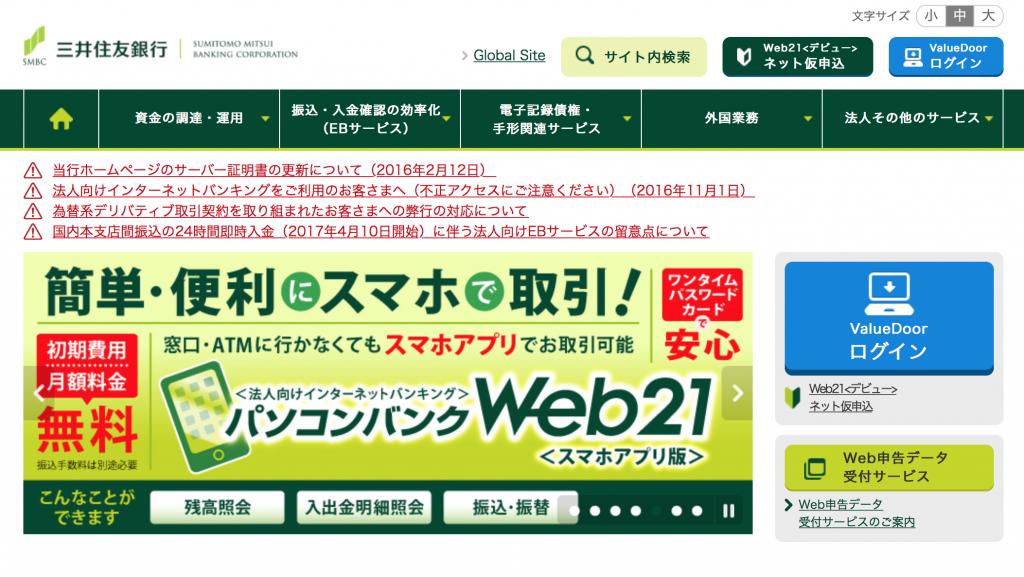 銀行 法人口座 開設 三井住友銀行