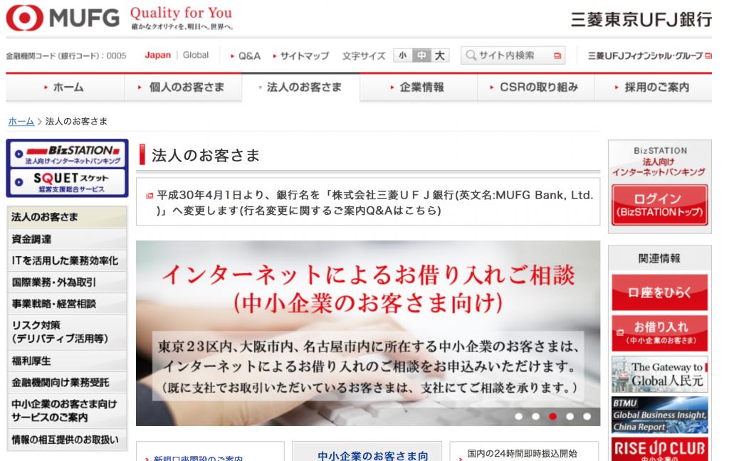銀行 法人口座 開設 三菱東京UFJ銀行