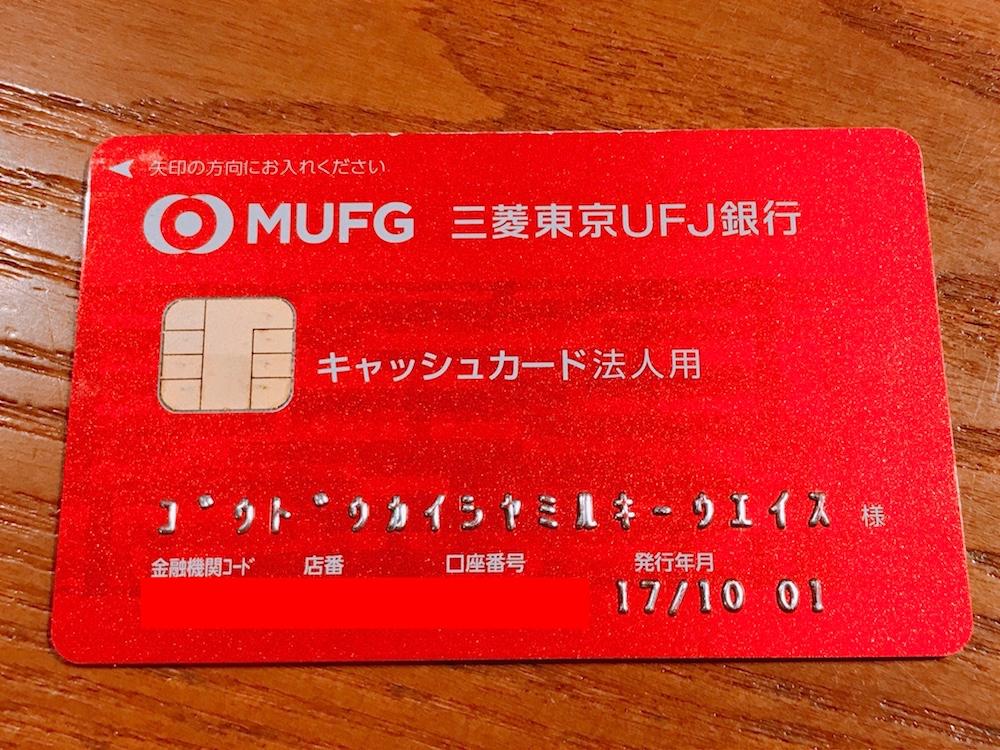 三菱UFJ銀行法人口座カード