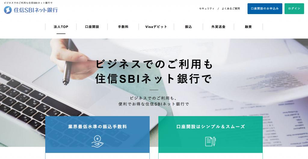 住信SBIネット銀行 法人のお客さま