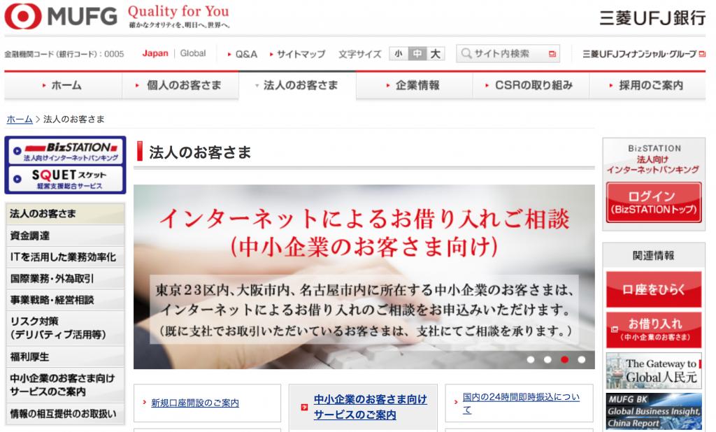 銀行 法人口座 開設 三菱UFJ銀行