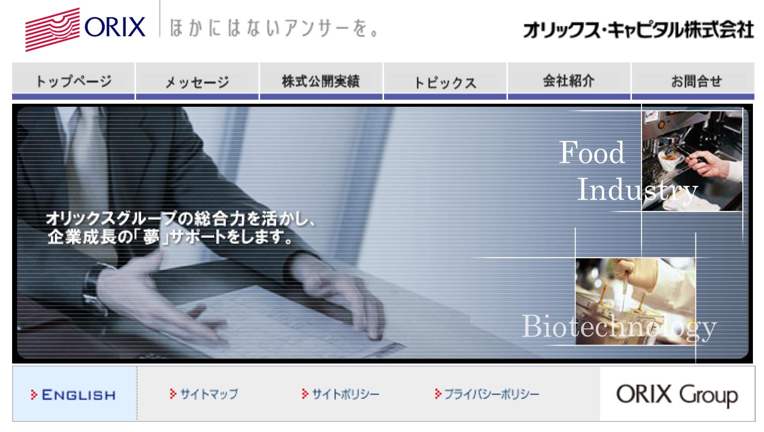【2017年版】日本の 金融系 ベンチャーキャピタル VC 一覧 まとめ13選-オリックス・キャピタル