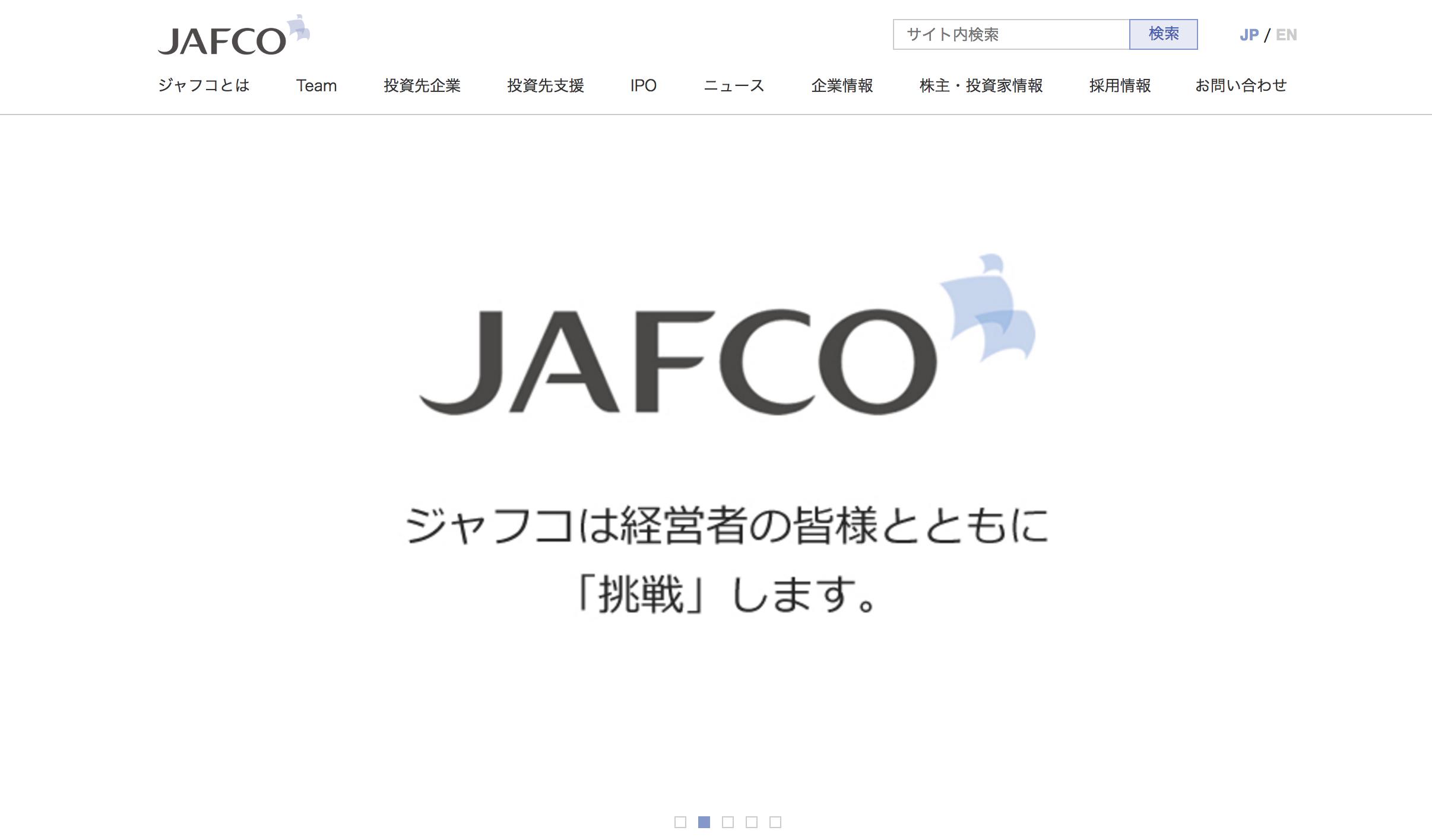 【2017年版】日本の 金融系 ベンチャーキャピタル VC 一覧 まとめ13選-ジャフコ