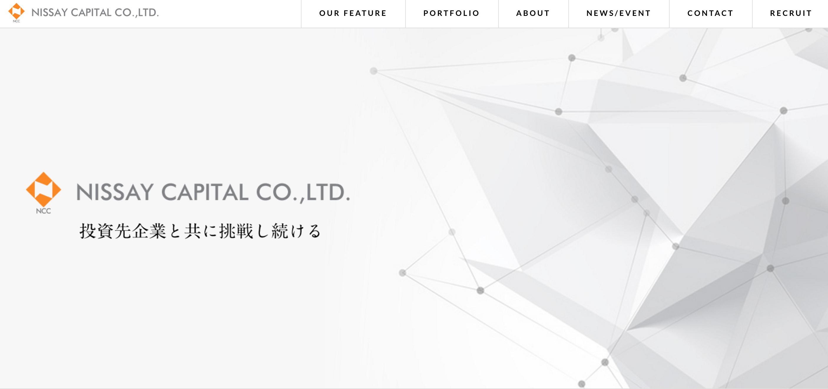 【2017年版】日本の 金融系 ベンチャーキャピタル VC 一覧 まとめ13選-ニッセイ・キャピタル