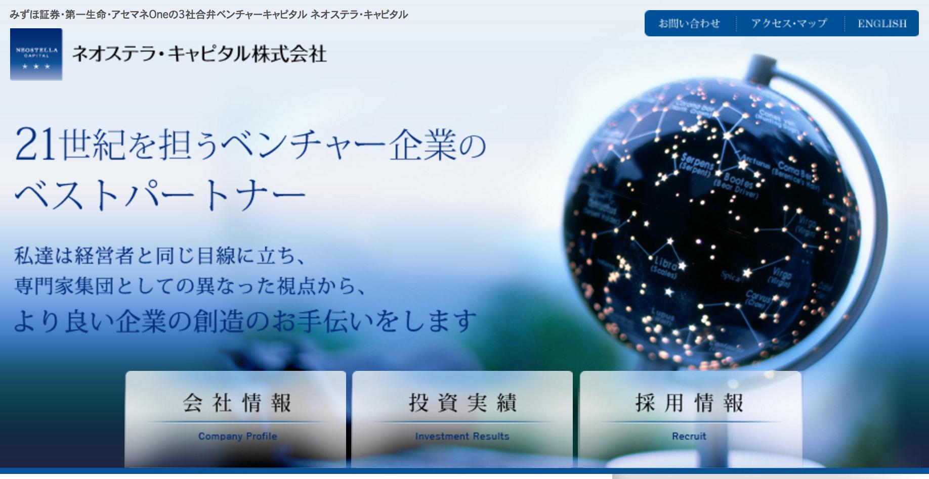 【2017年版】日本の 金融系 ベンチャーキャピタル VC 一覧 まとめ13選-ネオステラ・キャピタル