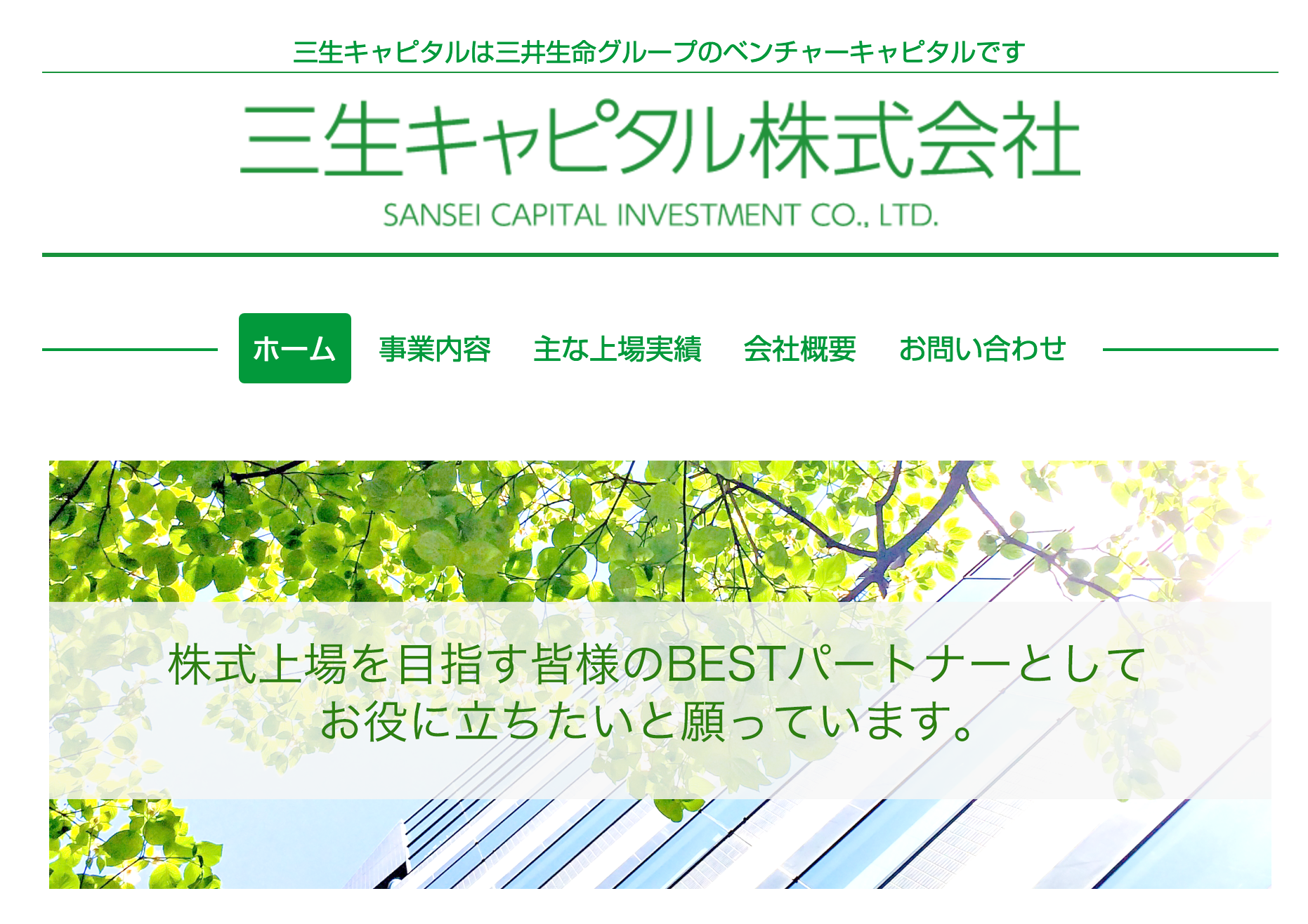 【2017年版】日本の 金融系 ベンチャーキャピタル VC 一覧 まとめ13選-三生キャピタル