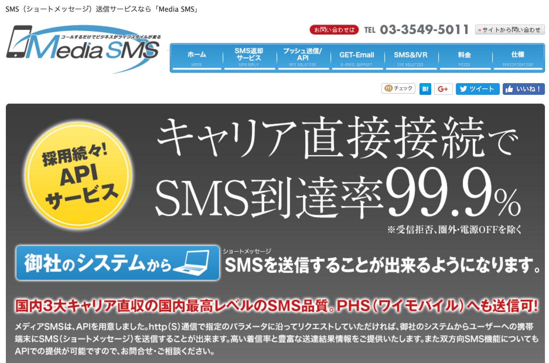 SMSの主要配信事業者メディア4u-MediaSMS