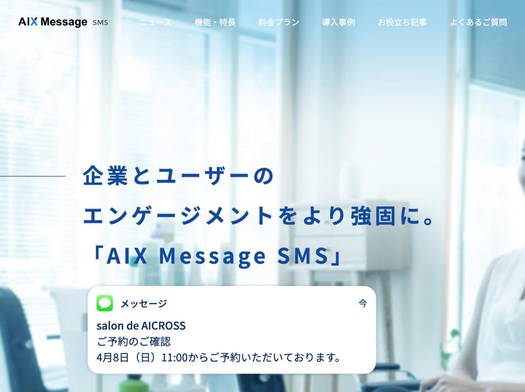 AIX Message SMS