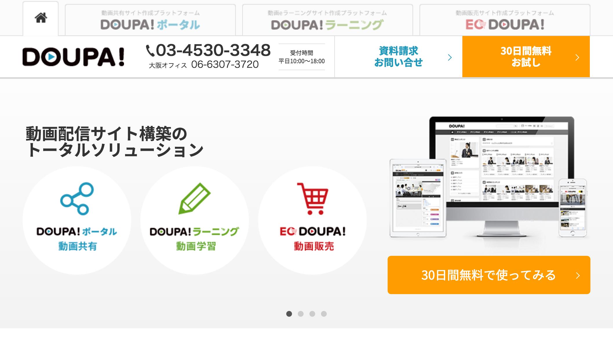 法人向け 有料動画配信システム の 選定 ポイント と 比較 まとめ一覧についてDOUPA! (ドウパ) : インフォームシステム
