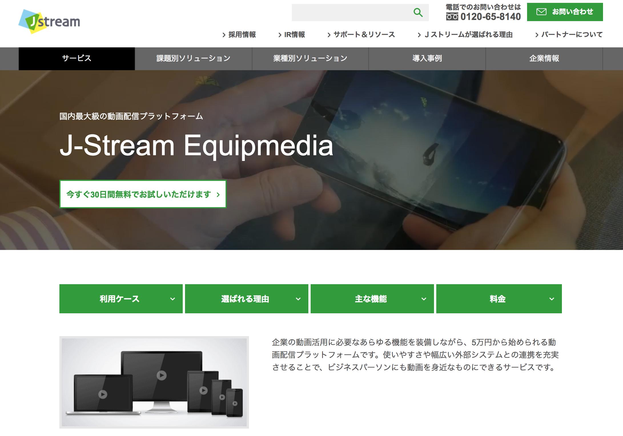 法人向け 有料動画配信システム の 選定 ポイント と 比較 まとめ一覧について J-Stream Equipmedia / Jストリーム