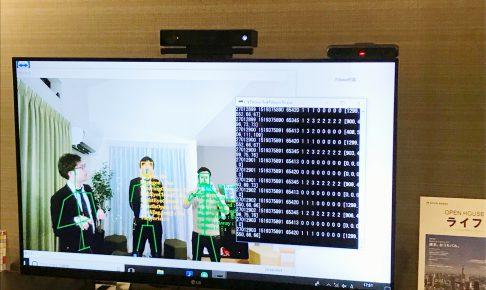 日本未公開の最新 スマート家電 : IOT家電 を オープンハウス、ソフトバンクの「MASACASA!」で体験