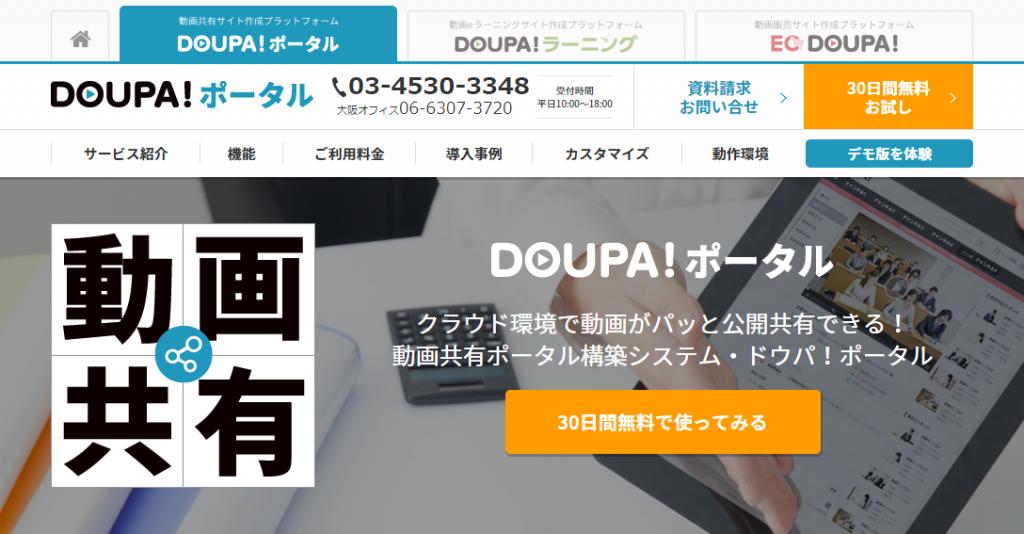 DOUPA!(ドウパ)ポータル / インフォームシステム