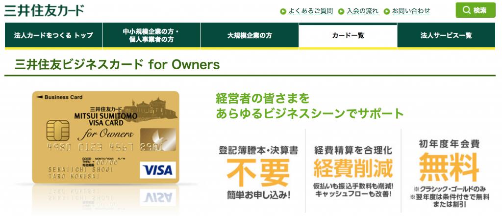 会社設立後 に おすすめ の 法人向け クレジットカード 三井住友ビジネスカード for Owners