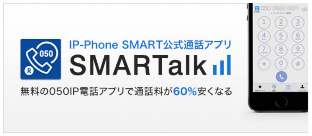 法人向け クレジットカード 固定電話対策 SMARTalk(公式アプリ)