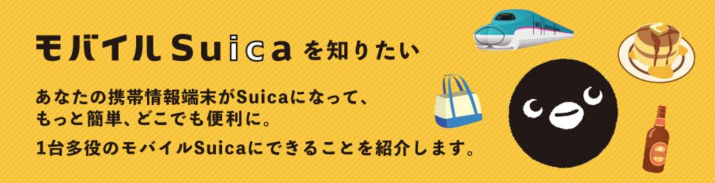 モバイルSuicaを知りたい