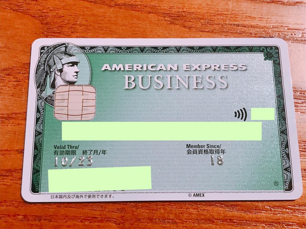アメックス法人クレジットカード