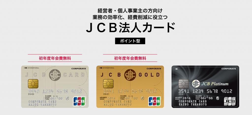 会社設立後 に おすすめ の 法人向け クレジットカード 比較 まとめについて JCB法人カード