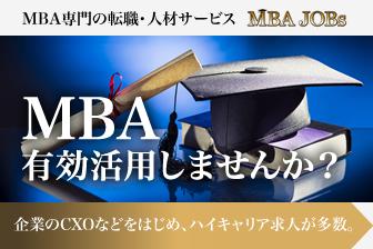 MBA専門の転職・人材サービス MBA JOBs
