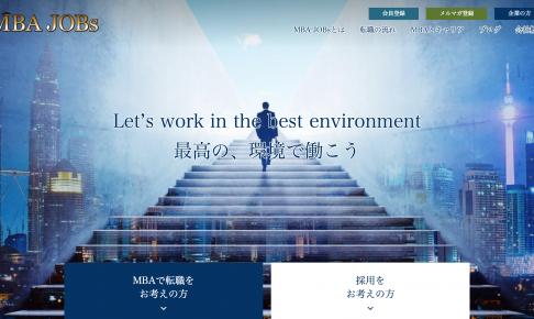 MBA専門の人材・転職サービスMBA JOBsをリリース