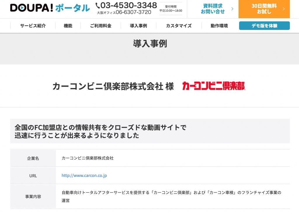 インフォームシステム株式会社 カーコンビニ倶楽部株式会社様 導入事例