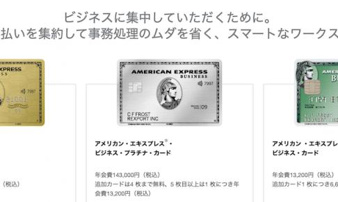 アメリカン・エキスプレス・ビジネス・カードに申し込んでみた!特徴や年会費、審査基準について