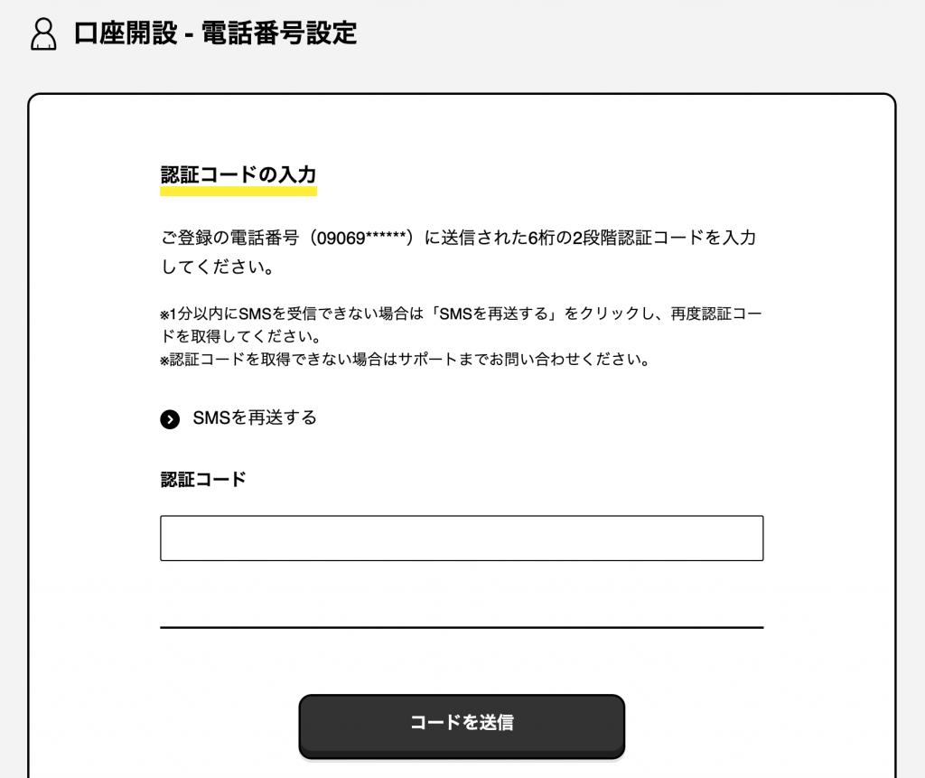 フリーナンス 電話番号SMS認証