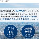GMOあおぞらネット銀行 で 法人口座 を開設してみた!審査と申し込み方法について解説。