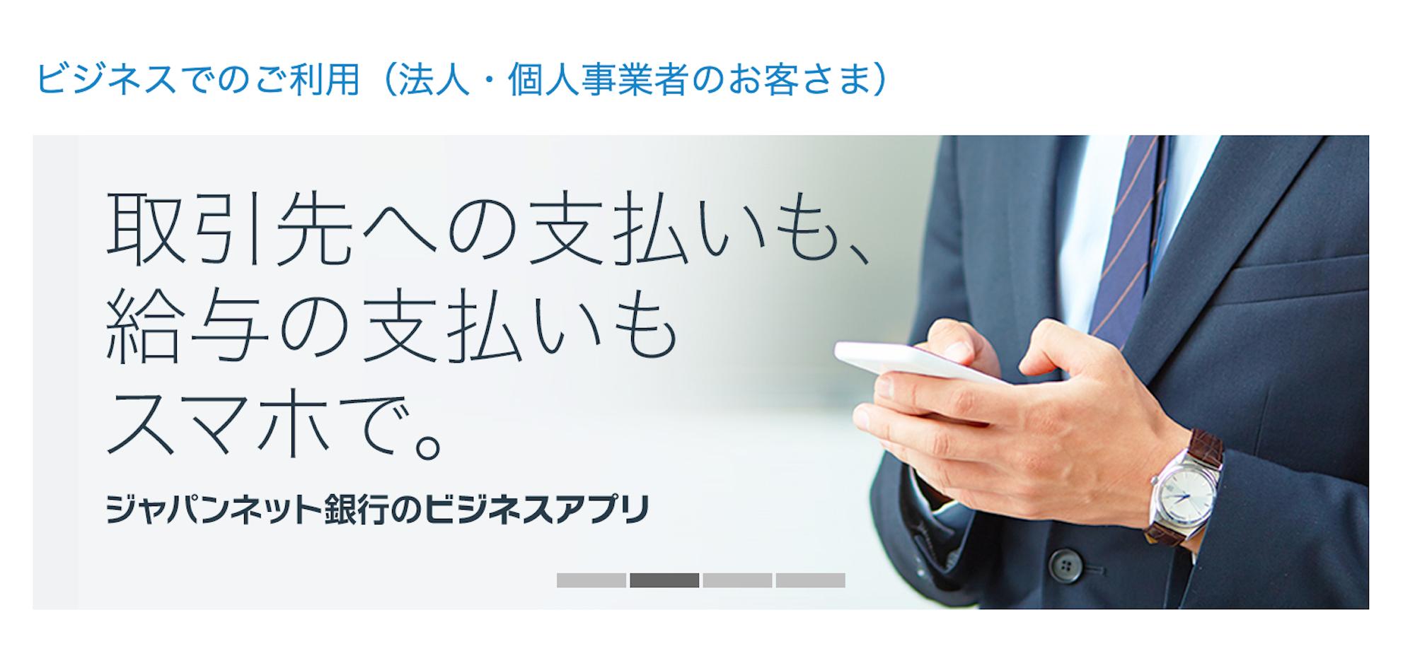 ジャパンネット銀行 の 法人口座開設 ! 振込手数料無料 の 評判 とは