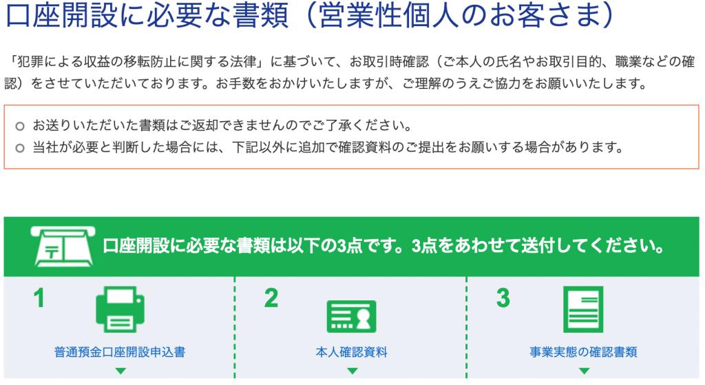 ジャパンネット銀行 口座開設に必要な書類(営業性個人のお客さま)