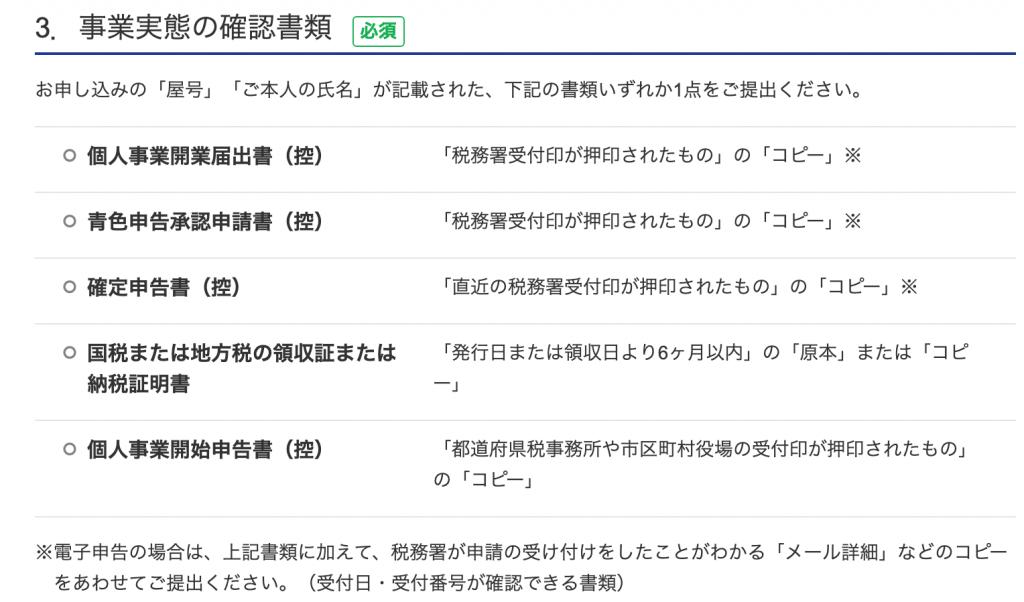 ジャパンネット銀行 事業実態の確認書類