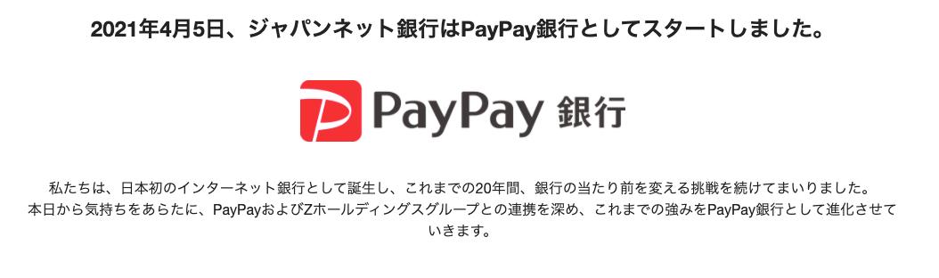PayPay銀行(旧ジャパンネット銀行)とは