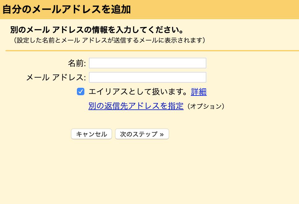Gmail他のメールアドレスを追加