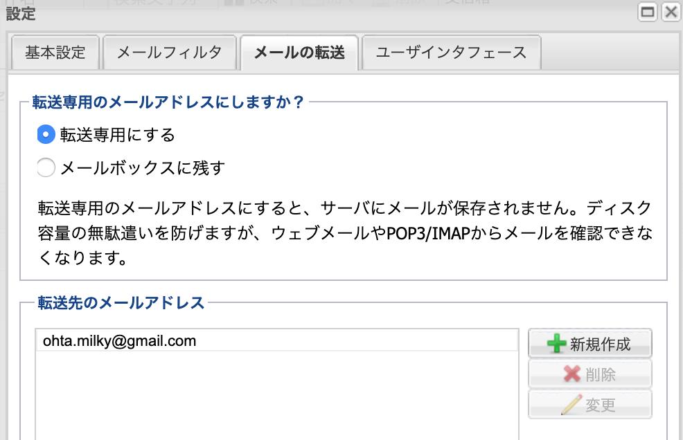 転送メールアドレスの設定