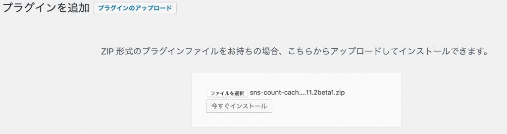 SNS Count Cache の最新設定方法 WordPressインストール