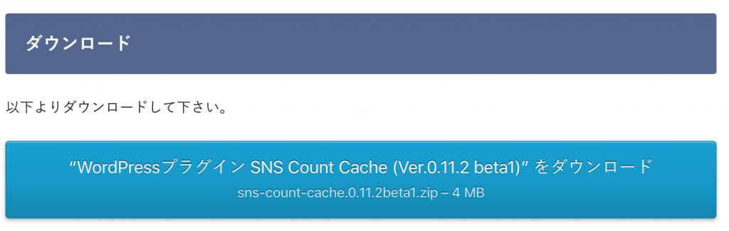 試行錯誤ライフハック WordPressプラグイン SNS Count Cache Ver.0.11.2 beta1の公開