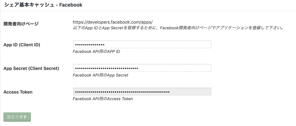 SNS Count Cache 基本キャッシュ機能Facebook