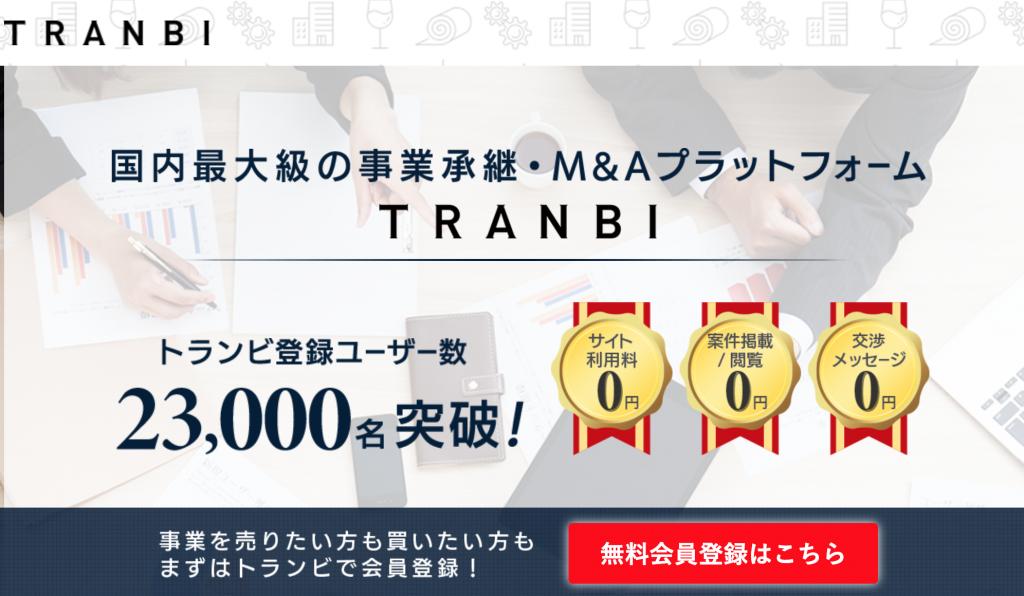 M&A ・ 事業承継 の マッチングサイト 比較 と まとめ10選  TRANBI(トランビ)