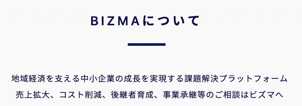 BIZMA(ビズマ)