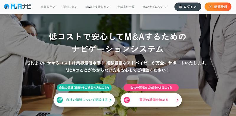 M&Aナビ