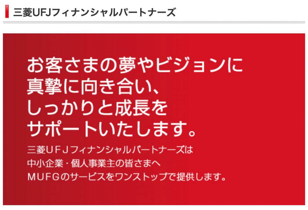 三菱UFJフィナンシャルパートナーズ
