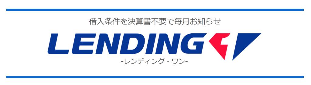 レンディング・ワン 住信SBIネット銀行の短期融資