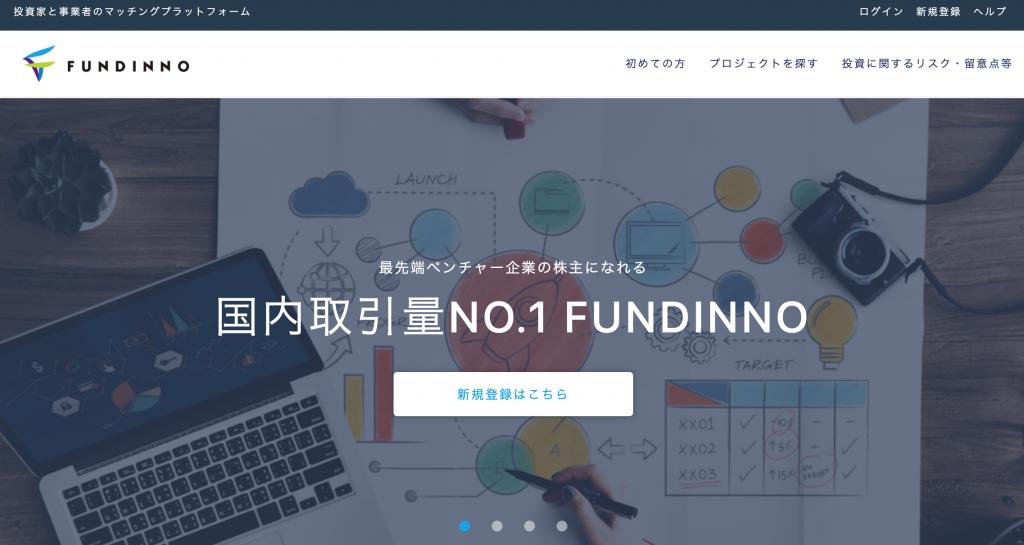 【FUNDINNO】株式投資型クラウドファンディング